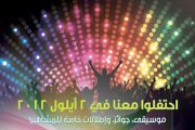 Fout Shim El Hawa Celebration