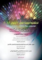 Fout Shim El Hawa Celebration