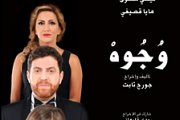 Woujouh - Theater Play by Georges Tabet