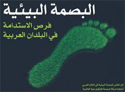 Arab Environment: Ecological Footprint