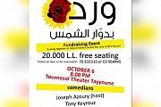 """وردة"" بدوّار الشمس - Comedy Fundraising Event"