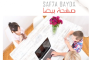 Saf7a Bayda-Moms will start a small business from home
