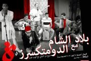 Bilad Al Sham & El-Domtexerz - بلاد الشام مع الدومتكسرز