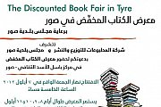 Discounted Book Fair at Tyre