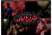 Mashrou' Leila Live in concert at Bar National