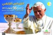 Papal Mass - Beirut 2012