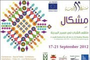 مِشكال - MISHKAL 2012: A Youth Festival for all Arts
