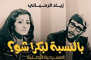 Bennesbeh Labokra Chou - A Comedy by Ziad Rahbani in Cinema