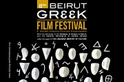 8th Beirut Greek Film Festival