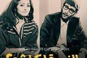 BINNISBI LA BOUKRA SHOU with Ziad Rahbani -  Avant premiere