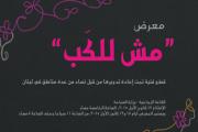 """None-Disposable"" Exhibition - معرض ""مش للكب"""