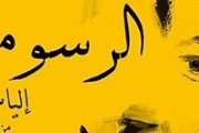 'Al-Rusum' Book Launch & Exhibit