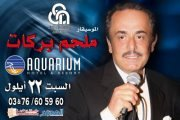 Melhem Barakat - Club Al Anwar Dinner