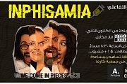 """Inphisamia انفيصاميا """"Interactive Theater"""""""