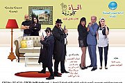 Al Hayat El Jawziya - Theater Play