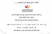 غداء إحتفالي تكريمي للدكتورة ليلى بدر، عالمة الأرخيولوجيا اللبنانية الشهيرة