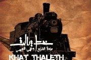 Khat Thaleth: 3