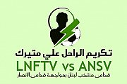 LNFTV vs ANSV قدامى منتخب لبنان وقدامى الجيل الذهبي لنادي الانصار