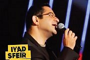 Iyad Sfeir and The Proud Music Society at Junkyard Beirut