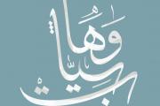 Wahabiyat with Daline Jabbour - امسية وهابيات مع دالين جبور