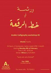 Arabic Calligraphy Workshop #5