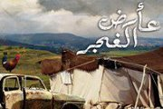 3a Ard El Ghajar