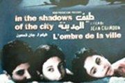 Ciné-Club L'Ombre de la Ville - طيف المدينة