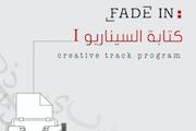 Arabic Scenario I كتابة السيناريو : creative track program