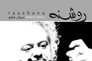 RAUSHANA | Marwan Abado | New Solo Album