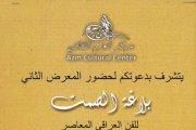 """Balaghat Al Samt"" - Sculpture exhibition"