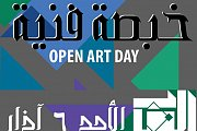 خبصة فنية | Open Art Day
