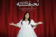 نـَحيفــِه - Na7ifeh - Comedy Play
