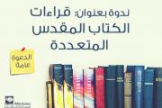 """'ندوة بعنوان """" قراءات الكتاب المقدس المتعددة"""