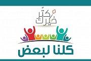 كلنا لبعض : حملة كتّر خيرك لمساعدة العائلات اللبنانية المستورة