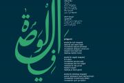 Fi el Wasla second show concert in traditional mashreq music في الوصلة عرض ثانٍ أمسية في التقليد الموسيقي المشرقي العربي