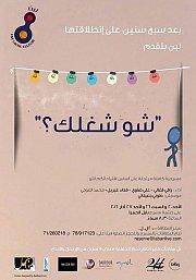 Shou Sheghlak? - Improvised theatre play
