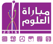 Beirut Invention Show 2016 at The Lebanese University