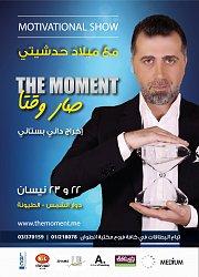 The Moment (Sar wa2ta) with Milad Hadchiti