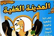 """The Hidden City""- Little Plato Theater show at Al Hikme Jdeideh Theater"