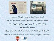 Meeting with writers Maya Al Hage and Katia Tawil