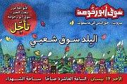 Souk Abou Rakhoussa - سوق ابو رخوصه
