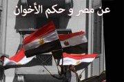 عن مصر و حكم الأخوان