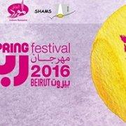 SPRING Festival 2016 | Beirut