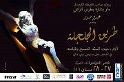 Tariq Al Jouljoula musical play