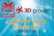 مهرجان عفيف الطيبى - Labour Day
