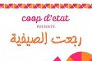Rij3it EL sayfiyi at Coop D'etat