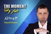 'The Moment' by Milad Hadchiti - The Rerun