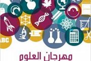 Science Fair in Tripoli   مهرجان العلوم