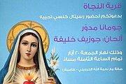 Joumana Medawar Recital