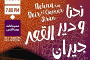 Nehna Wa  Deir El Qamar Jiran - Part of Beiteddine Art Festival 2016